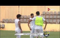 مساء الأنوار - أخر استعدادات فريق الزمالك لمواجهة المصري بالجولة الثالثة من الدوري