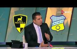 ستاد مصر - ملخص وتحليل الشوط الأول لمباراة طنطا و وادي دجلة - ضمن الجولة الثالثة للدوري المصري