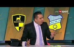 ستاد مصر - توقعات أداء وأجواء مباراة طنطا و وادي دجلة بالجولة الثالثة من الدوري المصري