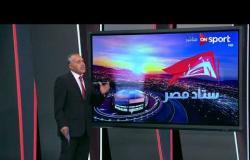 ستاد مصر - تحليل الأداء التحكيمي لمباريات اليوم الثاني من الجولة الثالثة للدوري مع ك. أحمد الشناوي