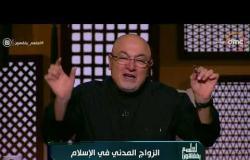 لعلهم يفقهون - الشيخ خالد الجندى: الزواج شعائر إسلامية وليس علاقة جنسية