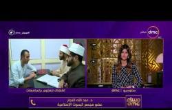 مساء dmc -  عضو مجمع البحوث الإسلامية :المعرفة الدينية الصحيحة أصبحت الآن مسألة  أمن قومى