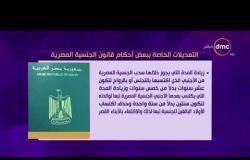 """مساء dmc -  التعديلات الخاصة ببعض أحكام قانون """" الجنسية المصرية """""""