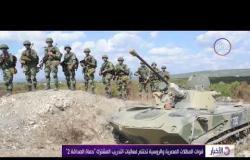 """الأخبار - تختتم قوات المصرية والروسية فاعليات """" التدريب المشترك """" """"حماة الصداقة 2 """""""