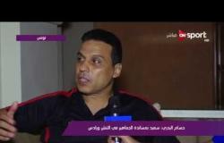 ملاعب ONSPORT - لقاء خاص مع ك. حسام البدري مدرب الأهلي عقب الفوز على الترجي التونسي بأبطال افريقيا