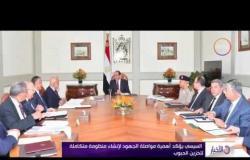الأخبار - الرئيس السيسي يسافر غداُ إلى الإمارات فى زيارة رسمية ستستغرق يومين