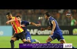 الأخبار - الأهلي يتأهل إلى نصف نهائي دوري أبطال إفريقيا عقب فوزة على الترجي التونسي بهدفين مقابل هدف