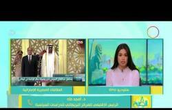 8 الصبح - د. أمجد طه : زيارة الرئيس السيسي للإمارات زيارة مهمة وستشمل قضايا هامة