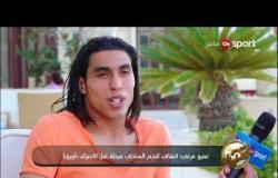 خاص مع سيف: لقاء خاص مع عمرو مرعى لاعب النجم الساحلى قبل مباراته مع الأهلى
