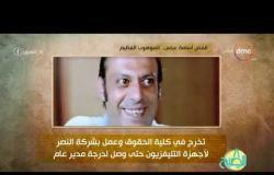 8 الصبح - فقرة أنا المصري عن النجم الكبير ( أسامة عباس ... الموهوب العظيم )
