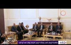 الأخبار - الرئيس السيسي يبحث القضايا الإقليمية والعلاقات الثنائية مع ولى عهد أبو ظبي