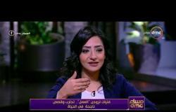 """مساء dmc - الصحفية ياسمين محفوظ """" المرأة ليست مغلوبة علي أمرها إلا برغبتها فقط """""""