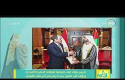 8 الصبح - الرئيس السيسي : أمن الخليج جزء لا يتجزأ من أمن مصر القومي