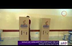الأخبار - قلق مصر البالغ إزاء تداعيات إستفتاء إنفصال كردستان العراق
