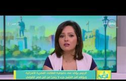 8 الصبح - الرئيس السيسي يؤكد على خصوصية العلاقات المصرية الإماراتية