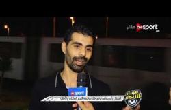 مساء الأنوار - آراء الجماهير المصرية والتونسية في مقابلة الأهلي والنجم