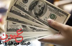 سعر الدولار اليوم الثلاثاء 26 سبتمبر 2017 بالبنوك والسوق السوداء