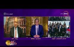 مساء dmc - وزير السياحة   سنطلق برامج حج الاقباط المعتمدة لرحلة العائلة المقدسة بمصر أول 2018  