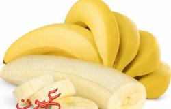 فوائد الموز الرهيبة ستجعلك تدمن تناوله