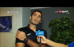 ستاد مصر: لقاء خاص مع محمد عبد المنصف أحد نجوم مباراة وادي دجلة والنصر للتعدين