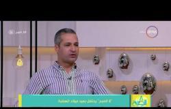 """8 الصبح - تعليق الكاتب الصحفي محمود فوزي على ضجة أغنية """" برج الحوت """""""