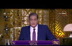 """مساء dmc - مداخلة السيد """" عمرو الجارحي """" وزير المالية"""