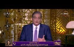 مساء dmc - المتحدث بإسم الرئاسة | الرئيس أشاد بعلاقاتنا مع البرتغال أكد حرص مصر على تطوير التعاون