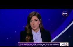 الأخبار- الرئاسة الفرنسية : الرئيس ماكرون يستقبل الرئيس السيسي الثلاثاء المقبل