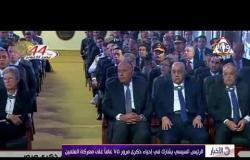 الأخبار - الرئيس السيسي يشارك فى إحياء ذكري مرور 75 عاماً على معركة العلمين