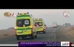 الأخبار - النائب العام يكلف نيابة أمن الدولة العليا بالتحقيق في الحادث الإرهابي بالواحات