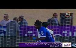 الأخبار - الزمالك يتلقى الخسارة الأولى أمام سموحة والإسماعيلي يفوز على الداخلية في الدوري الممتاز