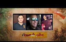 """8 الصبح - فقرة أنا المصري عن  شهداء الوطن """" عظم شهيدك """""""