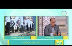 8 الصبح - اللواء / سمير فرج : وزارة الداخلية تأخرت في إصدار المعلومات المتعلقة بحادث الواحات