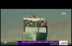 الأخبار - البحرين والكويت والإمارات يرفعون الحظر عن استيراد حاصلات زراعية مصرية