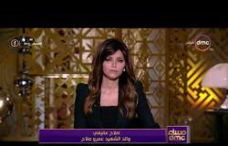 مساء  - dmc مع إيمان الحصري - حلقة السبت 21-10-2017 - ( حلقة خاصة عن حادث الواحات )