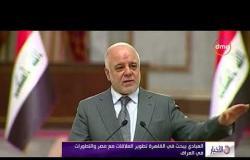 الأخبار - العبادي يبحث في القاهرة تطوير العلاقات مع مصر والتطورات في العراق