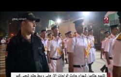 تشيع جثامين شهداء حادث الواحات الإرهابي وسط حشد شعبي كبير