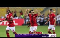 الأخبار - الأهلي يكتسح النجم الساحلي التونسي بسداسية ليبلغ نهائي دوري أبطال إفريقيا