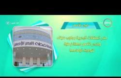 8 الصبح - فقرة أحسن ناس | أهم ما حدث في محافظات مصر بتاريخ 23- 10-2017