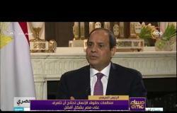 مساء dmc - الرئيس السيسي | ليس لدينا معتقلين سياسيين في مصر وهناك حملة ممنهجة ضد مصر |