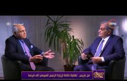 مساء dmc - هنري بوميران | العلاقات الصناعية والاقتصادية يجب ان يتم تعزيزها بين مصر وفرنسا |