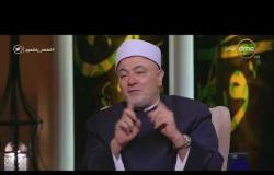 لعلهم يفقهون - الشيخ خالد الجندي يوضح قدرة الساحر على تغيير حقيقة الأشياء