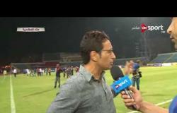 ستاد مصر - تصريحات أحمد سامى المدير الفنى لفريق طلائع الجيش عقب الفوز على سموحة