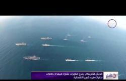 الأخبار - الجيش الأمريكي يجري مناورات تشارك فيها 3 حاملات طائرات قرب كوريا الشمالية