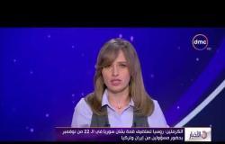 الأخبار - الكرملين : روسيا تستضيف قمة بشأن سوريا فى ال22 من نوفمبر بحضور مسؤولين من إيران وتركيا