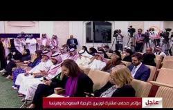 الأخبار - مؤتمر صحفي مشترك لوزيري خارجية السعودية وفرنسا بالرياض