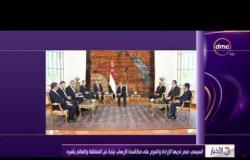 الأخبار - السيسي يلتقي رئيس البرلمان المجري لبحث التعاون بين البلدين