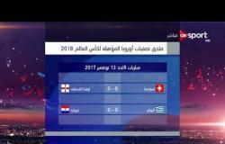 تصفيات أوروبا للمونديال - نتائج مباريات الملحق الأوروبي المؤهل لكأس العالم روسيا 2018