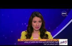الأخبار - د. سعد الحديثي المتحدث باسم الحكومة العراقية يسرد تقييم الحكومة لانتصارات القوات على داعش