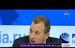 الأخبار - الحريري على حساب تويتر : إقامتي فى السعودية لإجراء مشاورات بشأن مستقبل لبنان